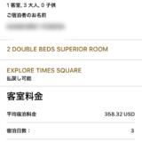 ベストプライス保証に成功したけどホテルで減額されず後で返金されるパターン