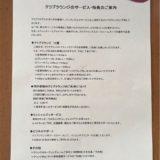 ANAクラウンプラザホテル沖縄のクラブラウンジに行ってみた
