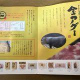 恩納村・宜野座・名護から近いアグー豚を食べられるキンアグー食堂