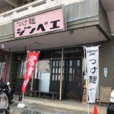つけ麺ジンベエは沖縄で1番美味しいつけ麺屋@限定麺も旨いのでおすすめ