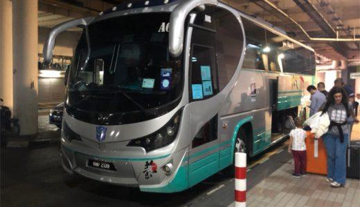 クアラルンプール国際空港(KLIA)からKLセントラル駅まで直行バス!KLIA2に行く必要はない
